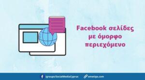 Facebook σελίδες με όμορφο περιεχόμενο