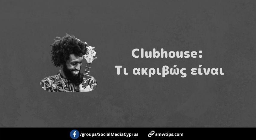 Clubhouse: Τι ακριβώς είναι