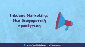 Inbound Marketing: Μια διαφορετική προσέγγιση