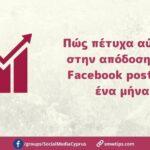 Πώς πέτυχα αύξηση στην απόδοση των Facebook posts σε ένα μήνα